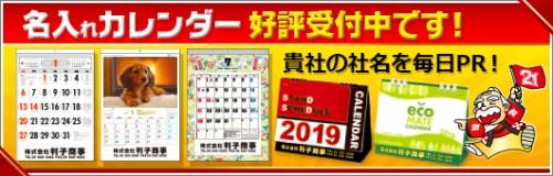 calendar-main201810