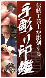 伝統の最高級クオリティの完全手彫り印鑑をご提案できます