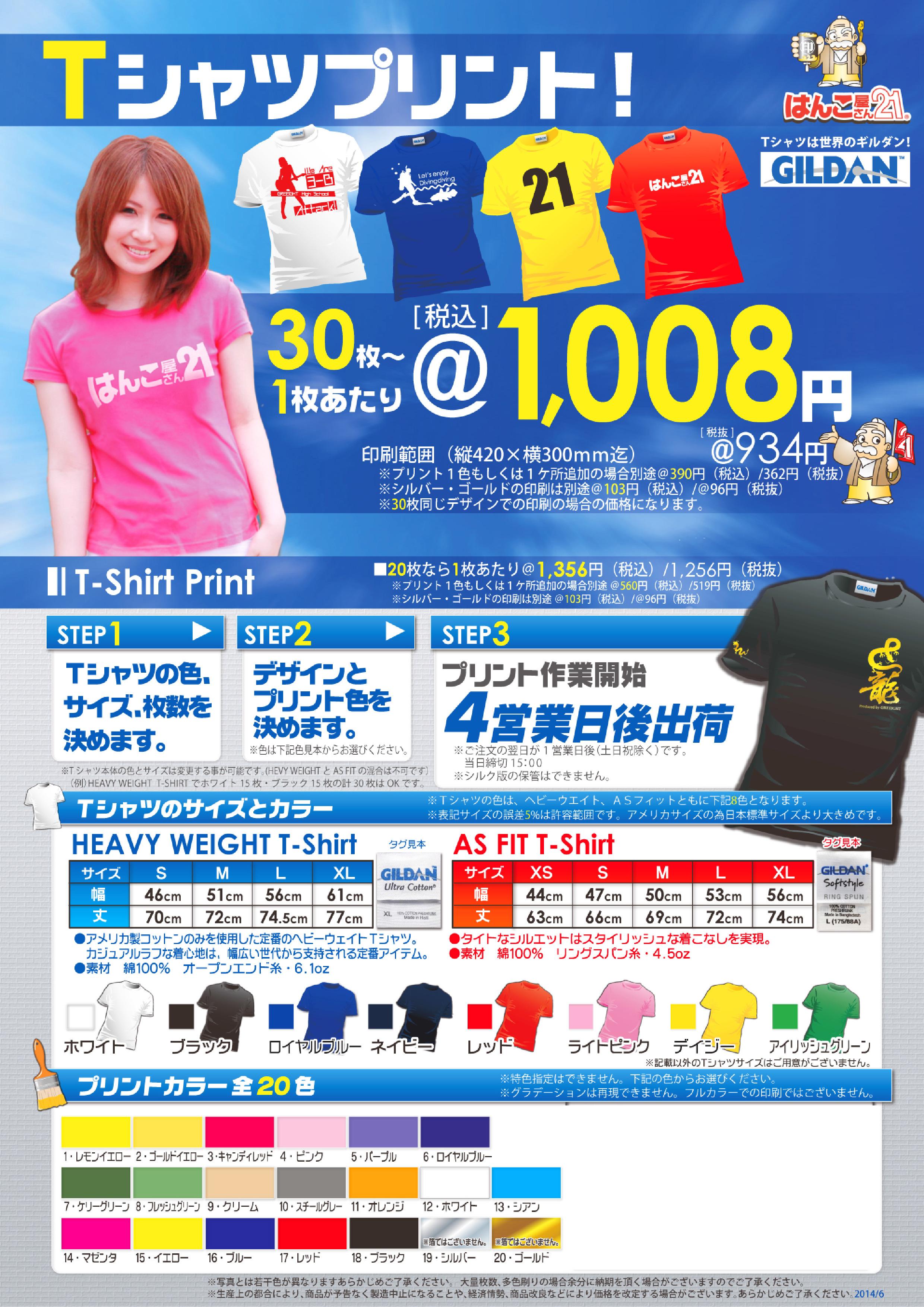 1008円