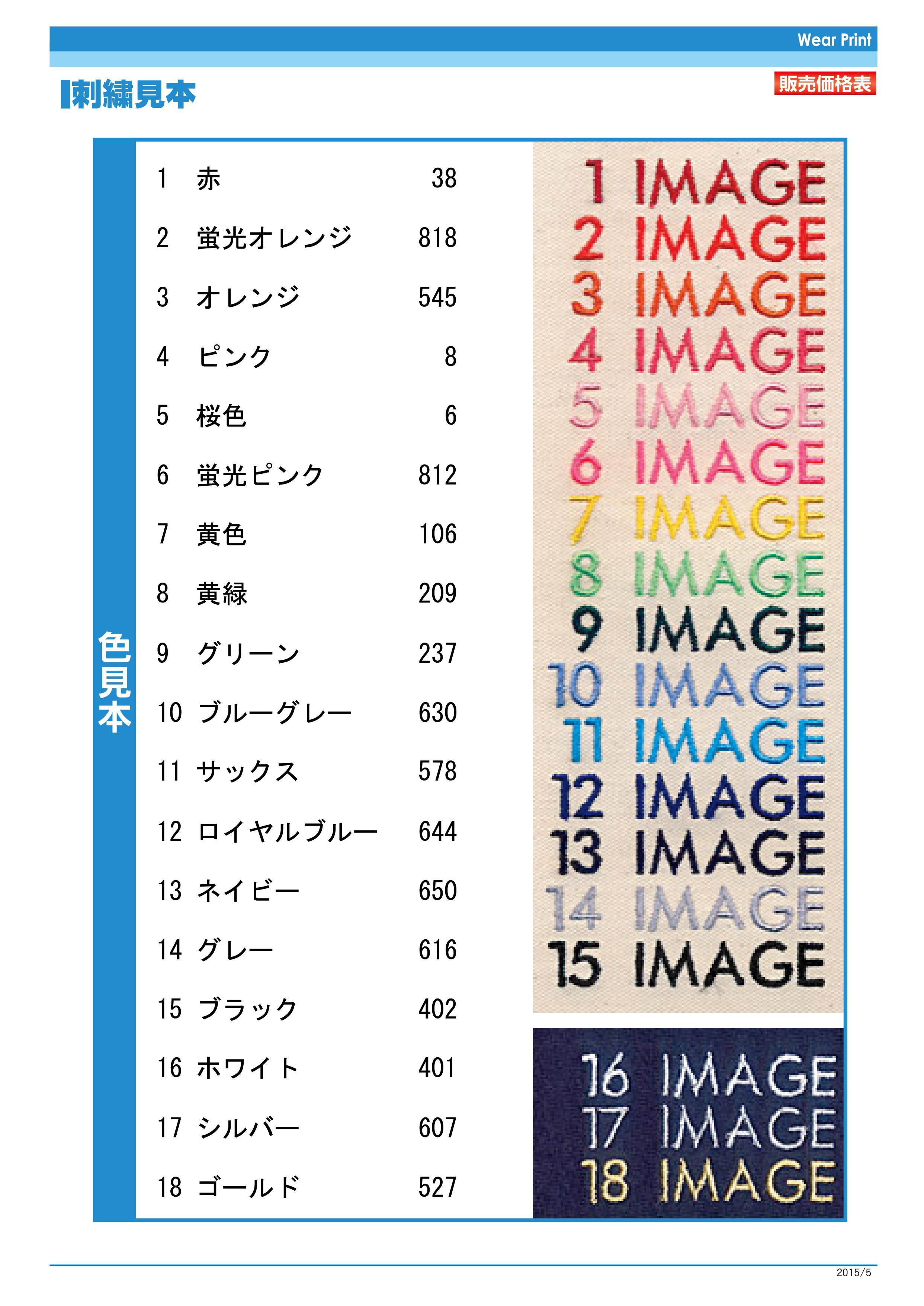 価格-2015-5-3