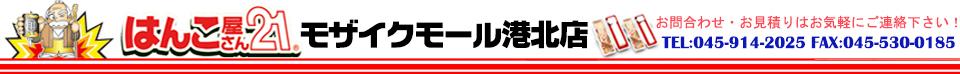 はんこ屋さん21モザイクモール港北店