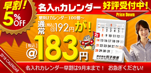 2-カレンダー2018早割(中)
