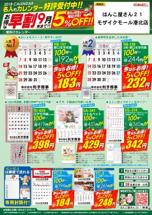 NBカレンダー2018-A4-価格戦略特化