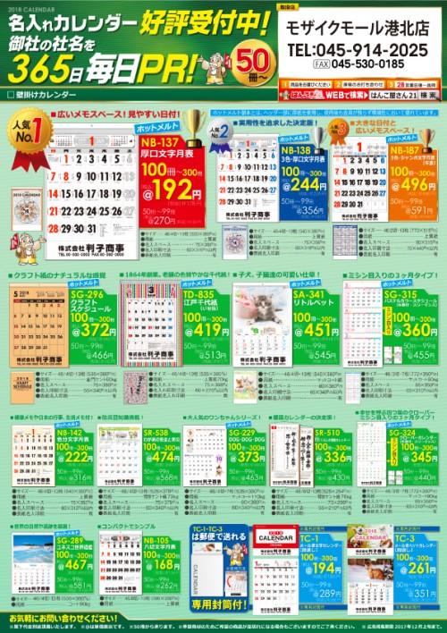 NB.KYカレンダー2018-A4-通常版